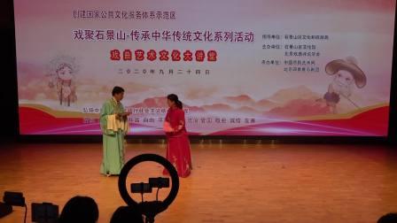 戏聚石景山---戏曲文化大讲堂艾丽珍讲《花为媒》花园相亲第二讲2020.9.24