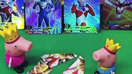 佩奇撕了乔治的怪兽卡片,乔治不相信佩奇