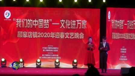 顾家店镇首届春晚 宜昌乡韵文化传媒20200119摄制(有水印)
