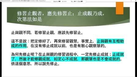 佛法体系与基础知识概要-第四课-阿含、般若、唯识略说—张志成老师教学系列