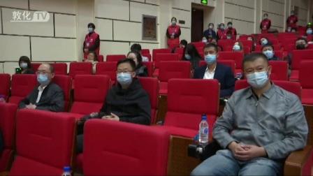 第八届弘扬中华优秀传统文  化经验交流大会圆满落幕