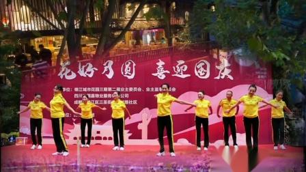绿道健身操舞同心共筑中国梦