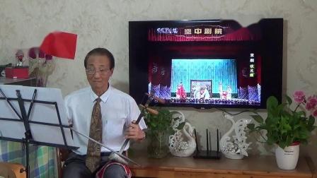 京剧 伴奏练习【状元媒。到此时】张新成 2020.9.27.(1).Mp4