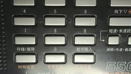 德生收音机350中波效果测试