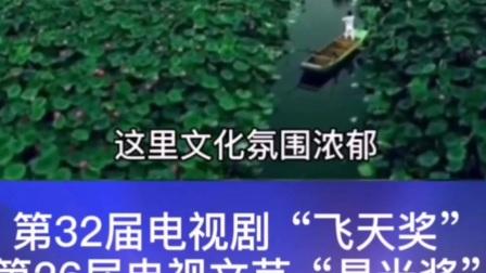 """""""星光""""、""""飞天""""颁奖典礼——中国·衡水#飞天奖星光奖颁奖礼在衡水举行"""