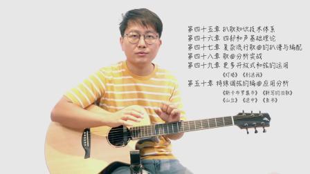 《道法自然学吉他》15 鲁迅写了什么?分析改编期练习大纲