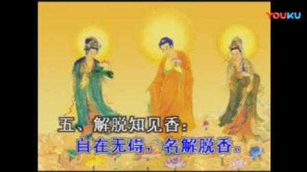 《六祖坛经》读诵_标清_标清