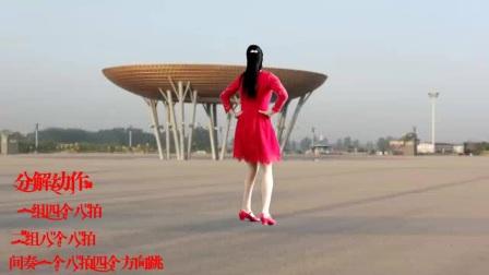 我在喜迎新春广场舞《新年大吉》欢快喜庆 简单好看附分解截了一段小视频
