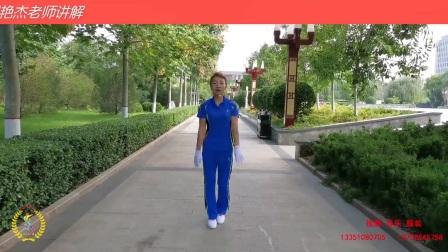 中国新时代第六套有氧健身操讲解版第十节