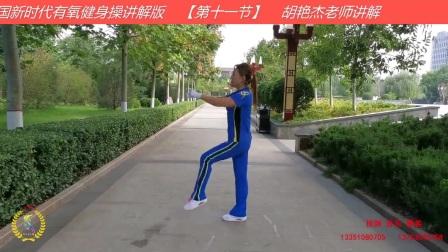 中国新时代第六套有氧健身操讲解版第十一节