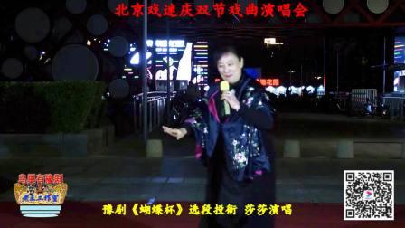庆中秋十一北京戏迷戏曲演唱会