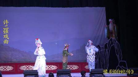 许二强戏曲  舞台版《白蛇传》吴素真杜永真主演 河南省豫剧院青年团2020年10月1日演出