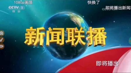 中央广播电视总台央视综合频道(CCTV1)新闻频道(CCTV13)《新闻联播》片花(2016------2020)