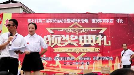 锁石村第二届农民运动会