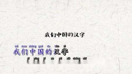 陈柯宇-生僻字(OK版)