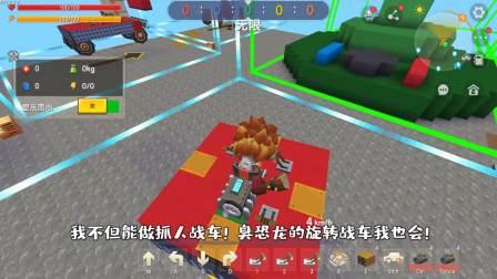 迷你世界:怪物首领有2辆战车,对付小乾和小表弟,用哪一辆好呢
