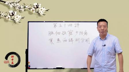 2杨斌伤寒论经方辩证少阴病,爱睡觉,严重还会休克!上