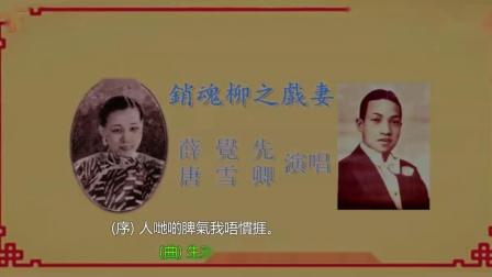薛覺先 唐雪卿-銷魂柳之戲妻