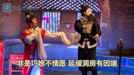 潮剧片段2【罗衫奇案】诏安县青年艺术潮剧团演出·东山小潮迷摄制