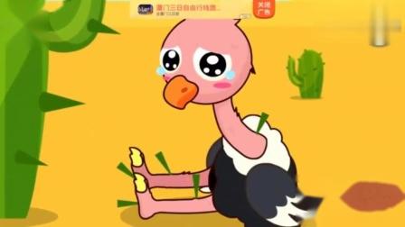 宝宝巴士:宝宝巴士认知大全鸵鸟受伤了,帮助它一下吧