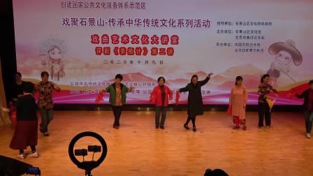 戏聚石景山--戏曲艺术文化大讲堂张秀云老师教授评剧《茶瓶计》第二讲