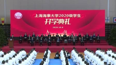 上海海事大学2020开学典礼
