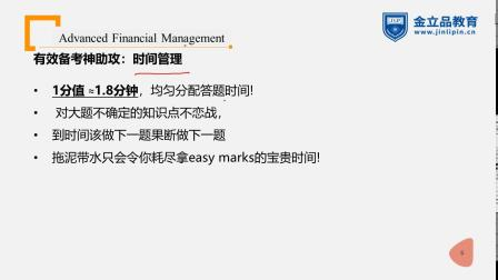 金立品ACCA AFM(P4)如何高分通过AFM试听课-Alice Li老师ACCA网课