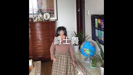 小小爵士舞作业视频六岁