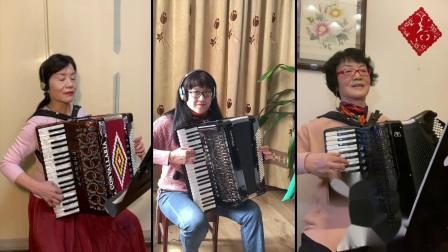 女子手风琴三重奏(拉德斯基进行曲)
