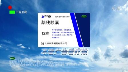 2020.10.15 三连卫视 清晨早间报道之前的广告