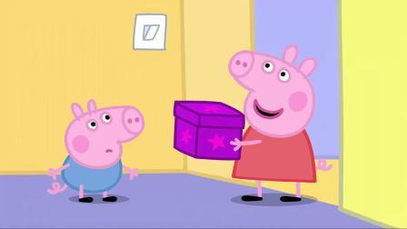 小猪佩奇:佩奇拿着盒子,不让任何人知道,结果到把乔治赶了出去