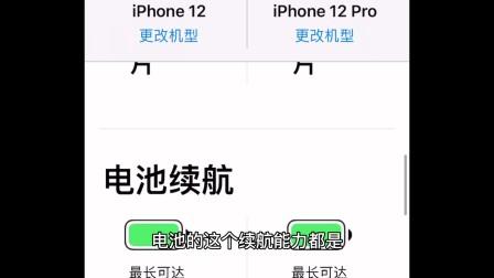 iPhone12系列性价比之王评测