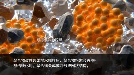 可再分散乳胶粉的威力——聚合物粘接材料在砂浆中的作用