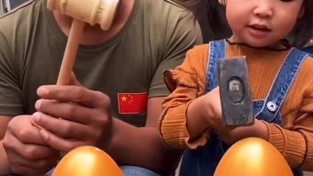 童年趣事:一起来砸金蛋啦