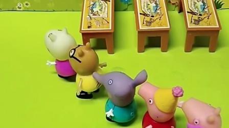 佩奇乔治他们都上学,老师他们该上课,猪爸爸猪妈妈怎么帮忙!