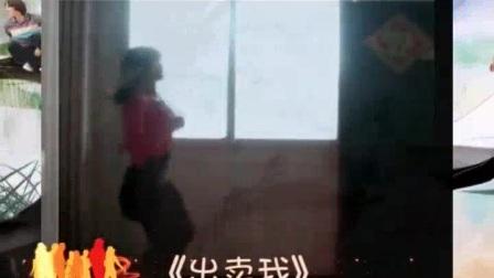 我在动感有趣的原创广场舞《出卖我》,编舞幽谷百合个人版截了一段小视频