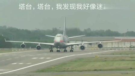 塔台:飞机落地后居然在机场迷路了