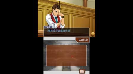 【哈比解说】重返逆转裁判4第十三期