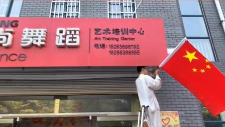 青州市爱尚舞蹈学校庆国庆迎中秋祝福伟大的祖国繁荣昌盛人民幸福安康!