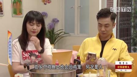 2020-10-24外来媳妇本地郎:养生达人(上)