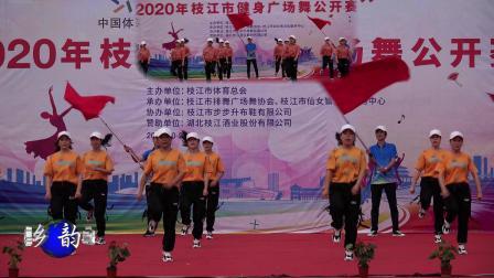 顾家店镇岩子河村广场舞代表队荣获2020年枝江市健身广场舞公开赛第一名