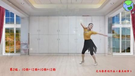 藏舞:《最美的梦》动作分解教学:无边  瓦瓦