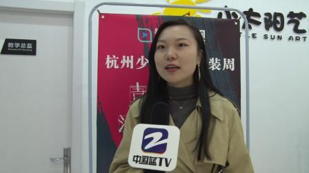 往期杭州少儿国际时装周回顾【杭州青禾影视】