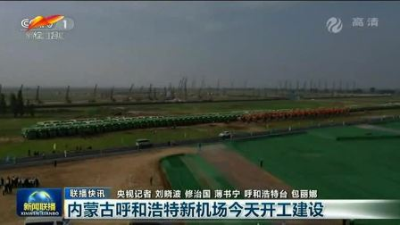 内蒙古呼和浩特新机场今天开工建设