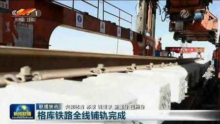 新疆库尔勒至青海格尔木铁路全线铺轨完成