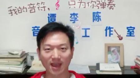 谭李陈分享高音技巧,让你轻松唱嗨c—f