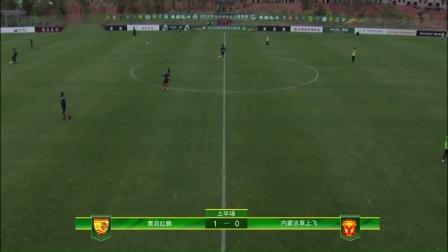 2020中乙联赛 青岛红狮-内蒙古草上飞 (1-1)
