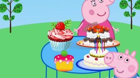 猪妈妈准备了蛋糕,乔治只有一点,乔治太可怜了