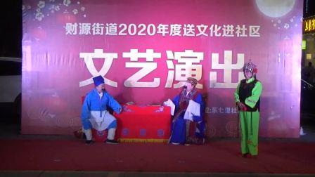 泰安贤德苑吕剧团演出《墙头记》全剧(2020年10月28日)
