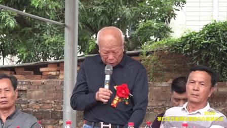 福建省王氏委员会漳州分会漳浦县成立会议横口举行2020.10.30